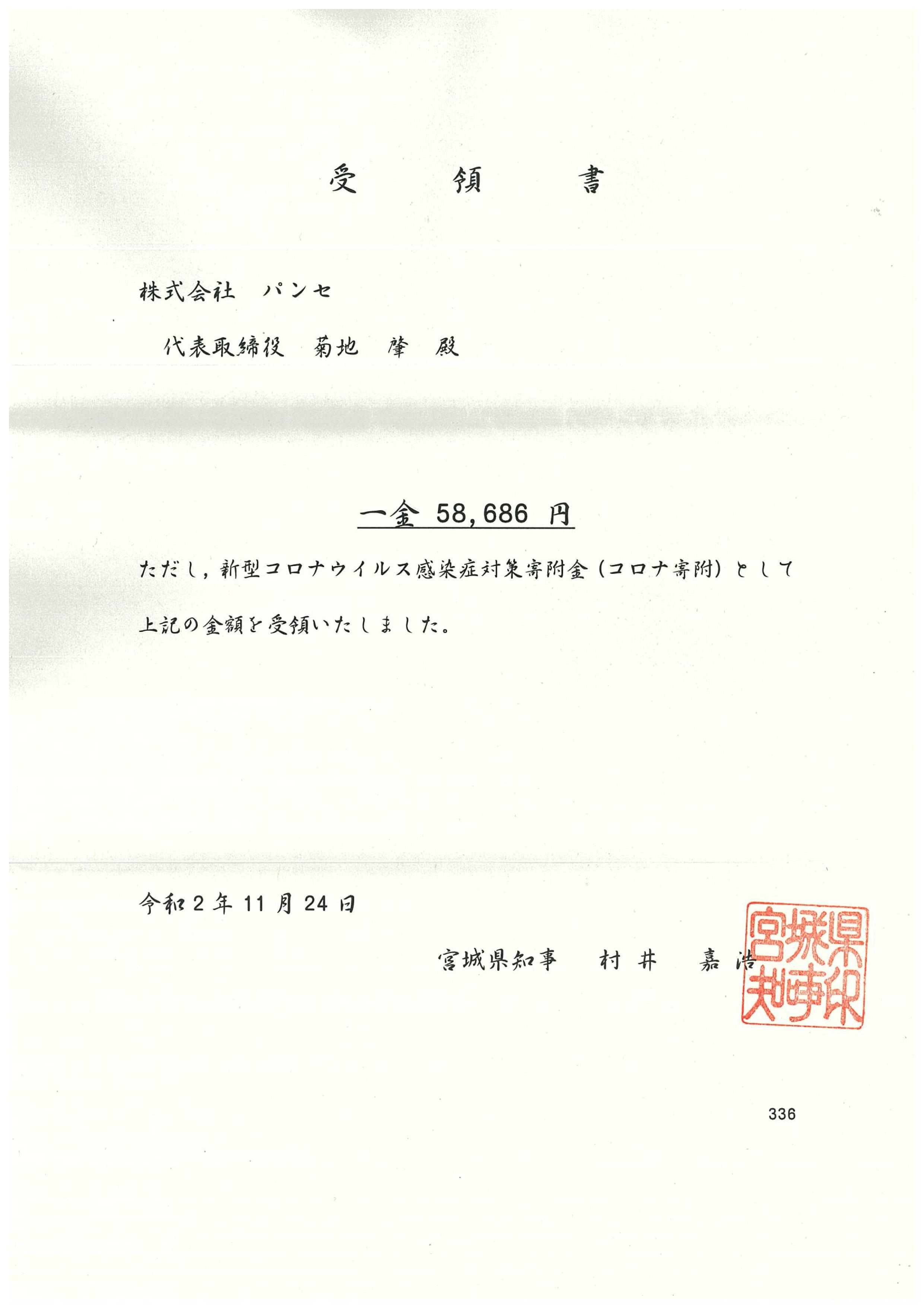 県 最新 宮城 コロナ